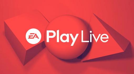 Electronic Artsの自社イベント「EA Play Live」,例年より1か月遅れの7月22日に開催へ