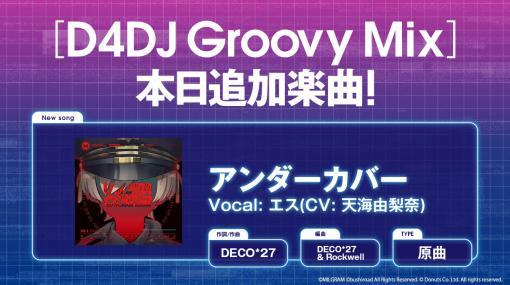 """「D4DJ Groovy Mix」,MILGRAMとのコラボで,""""アンダーカバー""""の原曲追加"""