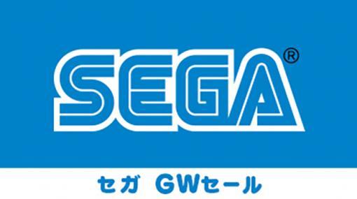 """「龍が如く7」「ぷよぷよテトリス2」など90タイトル以上がラインナップ。セガのDLソフトを対象とした""""セガ GWセール""""が開催中"""