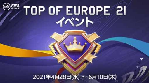 「EA SPORTS FIFA MOBILE」,ヨーロッパ各国出身選手が160名以上登場するイベントを開催