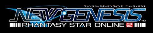 「ファンタシースターオンライン2 ニュージェネシス」の特別番組「PSO2 ニュージェネシス Prologue4」が5月25日に配信