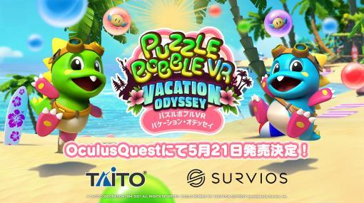 「パズルボブルVR バケーション・オデッセイ」の発売日が5月21日に決定。ストーリーモード序盤のプレイ動画が公開