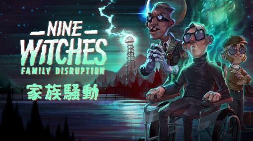 「Nine Witches: 家族騒動」の日本語版がSteamとDMM GAMESにて本日発売。ピクセルアートで描かれたポイント&クリック型ADV