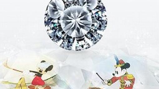 「ディズニー ミュージックパレード」,特別なダイヤモンドが当たるTwitterキャンペーンを実施