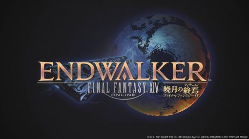 「FFXIV:暁月のフィナーレ」のリリースが11月23日に決定し,予約の受付がスタート。最新トレイラーも公開