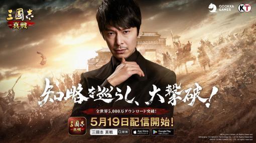 「三國志 真戦」の事前ダウンロードが本日スタート。俳優の長谷川博己さんを起用したテレビCMのオンエアも決定