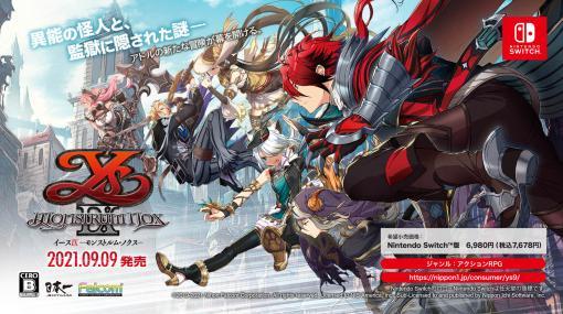 Switch版「イースIX -Monstrum NOX-」が9月9日,日本一ソフトウェアからリリース。PS4版向けの衣装やアタッチアイテムなどもすべて収録