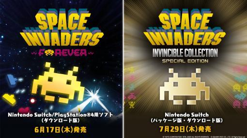 スペースインベーダーの代表作品を収録した2タイトルが今夏に登場。「スペースインベーダー フォーエバー」(Switch/PS4)は6月17日配信開始
