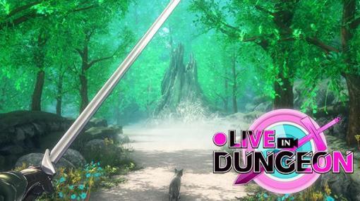 """PC向け""""異世界配信者なりきり系""""RPG「●LIVE IN DUNGEON」が6月5日に発売。ダンジョン探索を配信して""""いいね""""を稼ごう"""