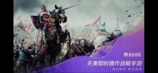 中世が舞台のストラテジーゲーム「重返帝国」が発表。自身の文明を築き領土を拡大して偉業を打ち立てよう