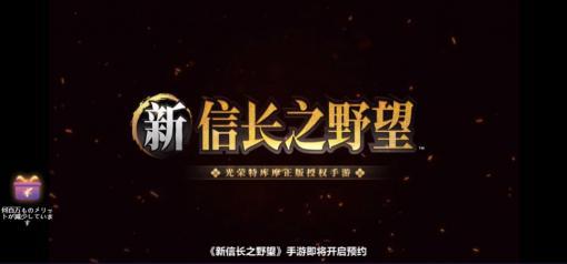新作スマホゲーム「新 信長の野望」が中国で発表。これまでのシリーズの魅力を継承しつつ,大胆な変更に挑む