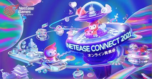 「荒野行動」「NARAKA: BLADEPOINT」など,NetEase Gamesタイトルの新情報が公開されるオンライン発表会が5月20日に開催