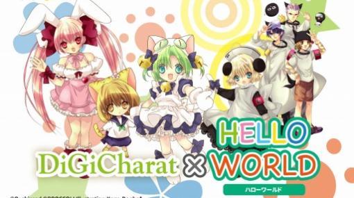 プログラミングカードゲーム「HELLO WORLD」が「デ・ジ・キャラット」とコラボ