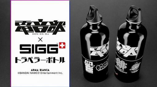 """「電音部」×「SIGG」コラボ商品""""SIGGコラボ トラベラーボトル""""の受注が開始"""