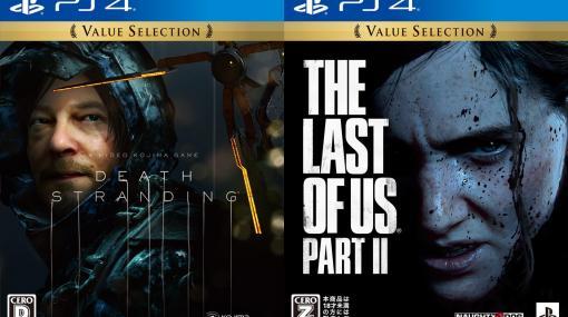 PS4『DEATH STRANDING』『The Last of Us Part II』廉価版が5月26日発売へ。人気作が少し安くなる