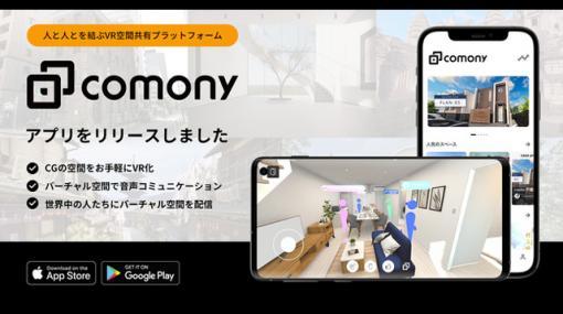 VR空間共有プラットフォーム「comony」のモバイルアプリβ版リリース(ライトマイルワークス) - ニュース