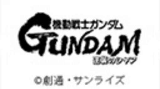 機動戦士ガンダム 逆襲のシャア - ニコニコチャンネル:アニメ