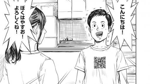 やすお - 吉田博嗣 / 【読み切り】やすお   コミックDAYS