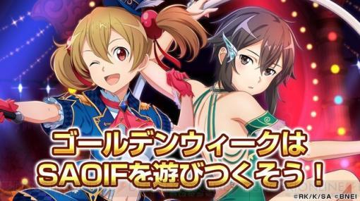 『SAO IF』サーカス団衣装のキリト、シリカ、シノン、エギルが登場!
