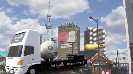 『ニーア レプリカント』巨大エミールを乗せたトラックが全国を走り出す!