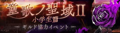 『シノアリス』ロリアリスイベント第2弾でアリスたちの新ジョブが登場!