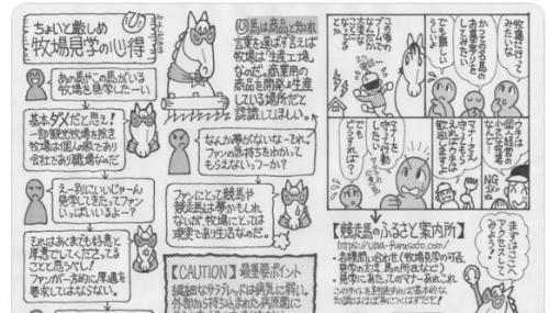 『馬なり1ハロン劇場』作者・よしだみほさんが牧場見学の心得マンガを公開し話題に