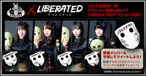地下アイドル仮面女子が、TGSでのファミ通インディー部門にノミネートされた良ゲーとコラボ