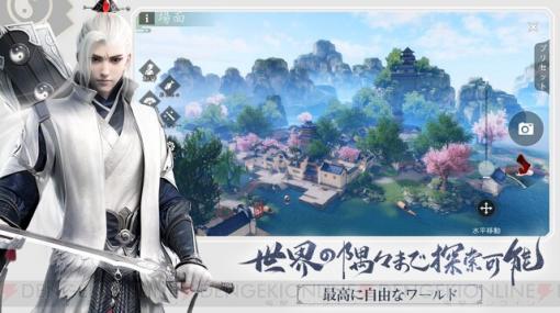 ネットイースの大作RPG『乱世の夢』配信迫る。800万平米以上の超巨大なマップで大冒険!