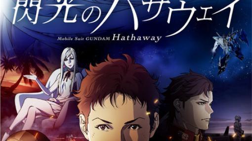 『ガンダム 閃光のハサウェイ』公開日が5/21から再延期