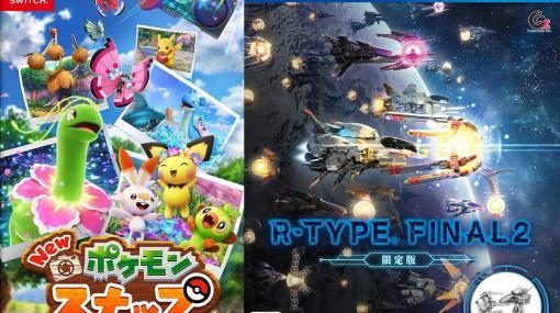 今週発売のゲームソフト一覧。『New ポケモンスナップ』『R-TYPE FINAL2』『スーパー野田ゲーPARTY』などが登場!【2021年4月26日~5月2日】