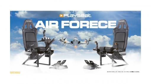 """フライトシミュレーター専用シート""""Playseat Air Force""""が4月30日に発売。世界的なレーシングチェアブランド""""Playseat""""新製品"""