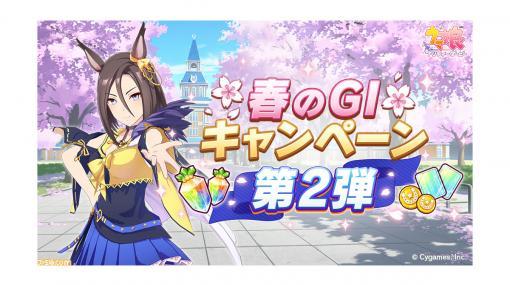 ゲーム『ウマ娘』NHKマイルC応援ミッション登場。アーリントンカップの開催時期は?【春のGIキャンペーン第2弾】