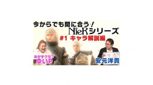 """『ニーア』シリーズがまるわかりの特別映像""""今からでも間に合うNieRシリーズ""""が公開。第1弾は魅力的なキャラクター解説!"""