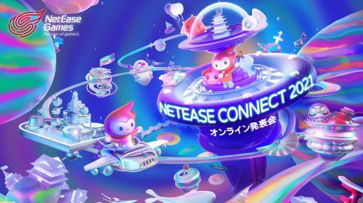 """""""NetEase Connect 2021 オンライン発表会""""が5月20日に開催決定。『荒野行動』の最新情報や新作のお披露目など全14タイトルを紹介"""