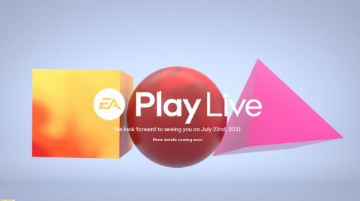 """エレクトロニック・アーツ恒例の公式イベント""""EA Play""""が今年はE3翌月の7月末に実施へ"""