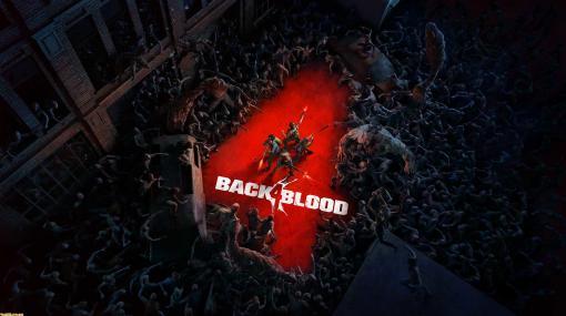 『L4D』制作陣が贈る協力型ゾンビFPS『バック・フォー・ブラッド』の発売日が10/12に決定。通常版より4日早くゲームがプレイできる限定版も登場