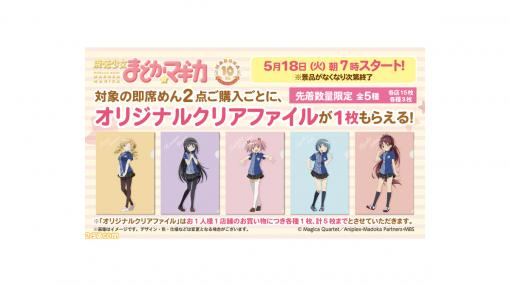 ローソンの『魔法少女まどか☆マギカ』10周年キャンペーンが本日5/18開始。即席めん2個購入でローソン制服姿のクリアファイルがもらえるほか、B2タペストリーも発売