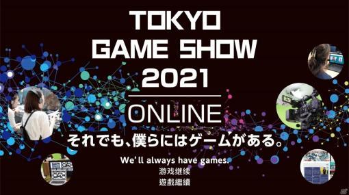「東京ゲームショウ2021 オンライン」インディーゲーム「選考出展」および「センス・オブ・ワンダー ナイト」の応募受付が開始!