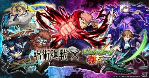 「モンスト」TVアニメ「呪術廻戦」とのコラボが5月2日より開催決定!コラボイラストを使用したオリジナルグッズも