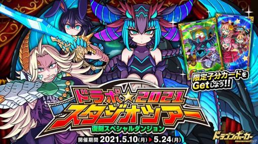 「ドラゴンポーカー」にて復刻スペシャルダンジョン「ドラポスタジオツアー2021」が開催!
