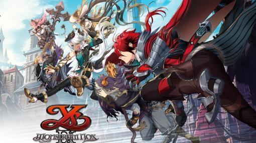 Switch版「イースIX -Monstrum NOX-」が日本一ソフトウェアより9月9日に発売!PS4版のDLCも収録