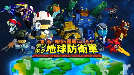 Steam版「デジボク地球防衛軍(略)」が5月27日に発売!20%割引のローンチセールも実施予定