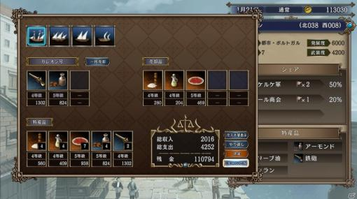「大航海時代IV with パワーアップキット HD Version」DL版の予約が開始!プロデューサー対談動画も公開