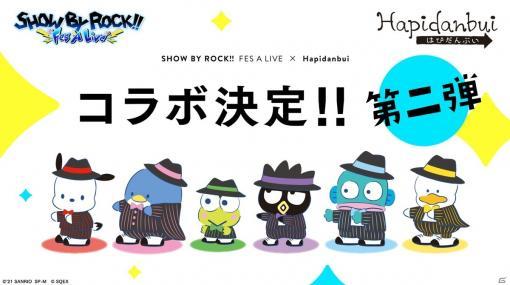 「SHOW BY ROCK!! Fes A Live」ハッチンがサンリオキャラユニット「はぴだんぶい」コラボ衣装を纏って登場!