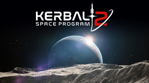 「Kerbal Space Program 2」新たなチュートリアルシステムやインターフェースを紹介する動画が公開!
