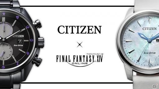 シチズン×「FFXIV」のコラボレーションウオッチが予約開始!光のクリスタルと闇の戦士をイメージした2モデルが登場