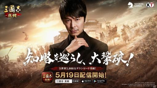 「三國志 真戦」のイメージキャラクターに長谷川博己さんが就任!5月19日より放送されるCMのスペシャル版も公開