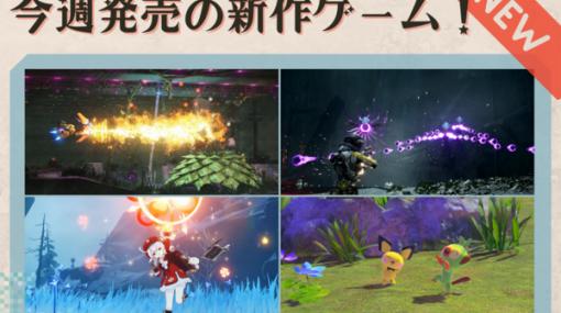 今週発売の新作ゲーム『R-TYPE FINAL 2』『Returnal』『原神』(PS5版)『New ポケモンスナップ』他