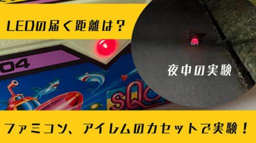 【実験】アイレムのファミコンカセットに付いてたLEDライトは、夜間どれくらいの距離まで認識できるのか?