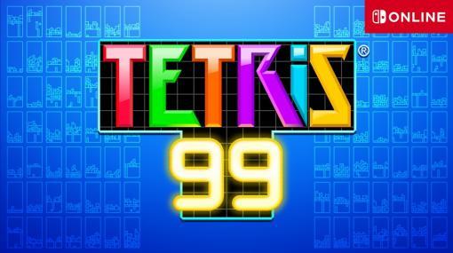 「テトリス 99」、更新データVer.2.2.0が配信開始過去に配信された一部イベントテーマがチケットで交換可能に